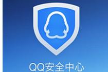 为了QQ账号安全 删除手机