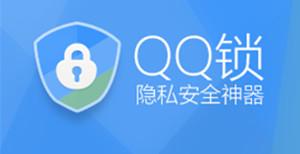 QQ读取用户隐私<