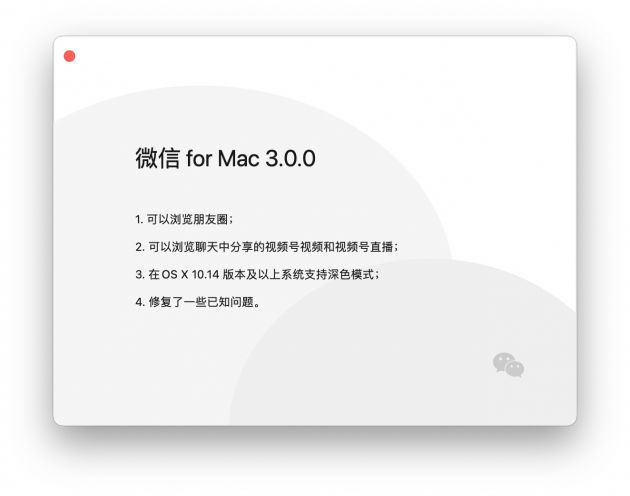 微信蘋果系統瀏覽朋友圈