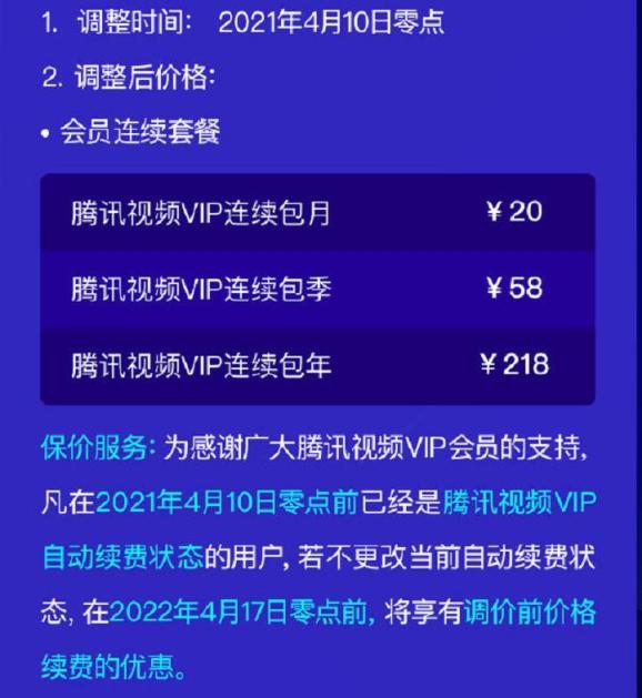 腾讯视频VIP涨价1.jpg