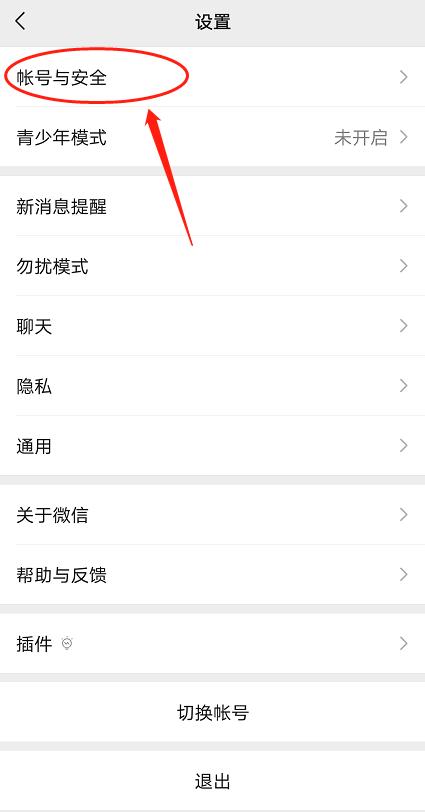 微信更换绑定手机号2.png