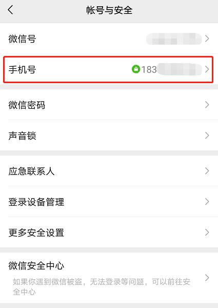 微信更换绑定手机号3.png