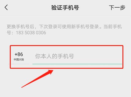 微信更换绑定手机号5.png