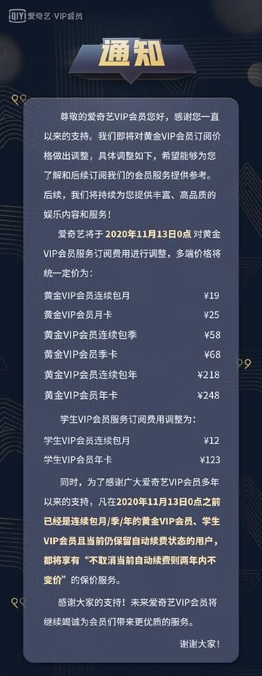 爱奇艺、腾讯视频VIP涨价3.jpg