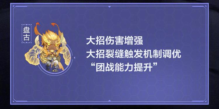 王者榮耀S23新賽季英雄調整2.jpg