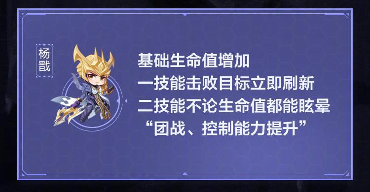 王者榮耀S23新賽季英雄調整4.jpg