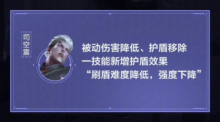 王者榮耀S23新賽季英雄調整8.jpg