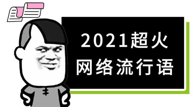 2021最新的网络流行梗大全及解释
