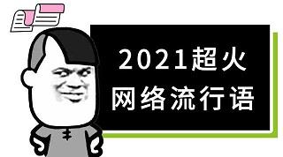 2021网络流行梗大全