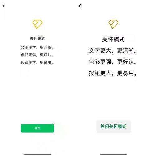 """微信正式推出""""关怀模式 文字更大色彩更强按钮更大更易用"""