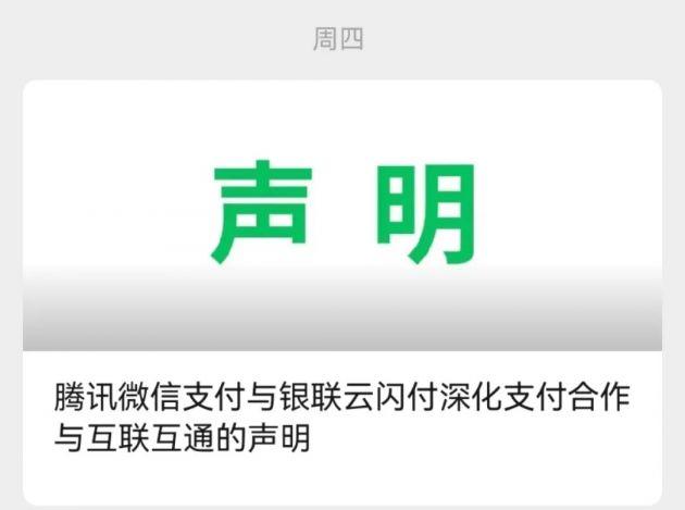支付宝微信已与银联云闪付App正式实现线下条码的互认互扫