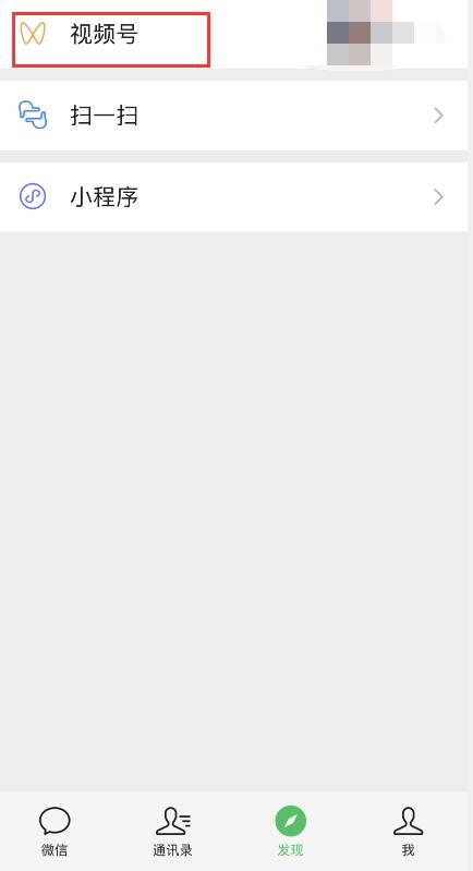 微信视频号私密账号取消方法分享