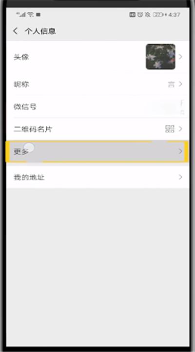 微信朋友圈中的签名怎么弄?设置朋友圈签名方法一览