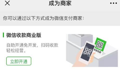 微信收款商业版.png
