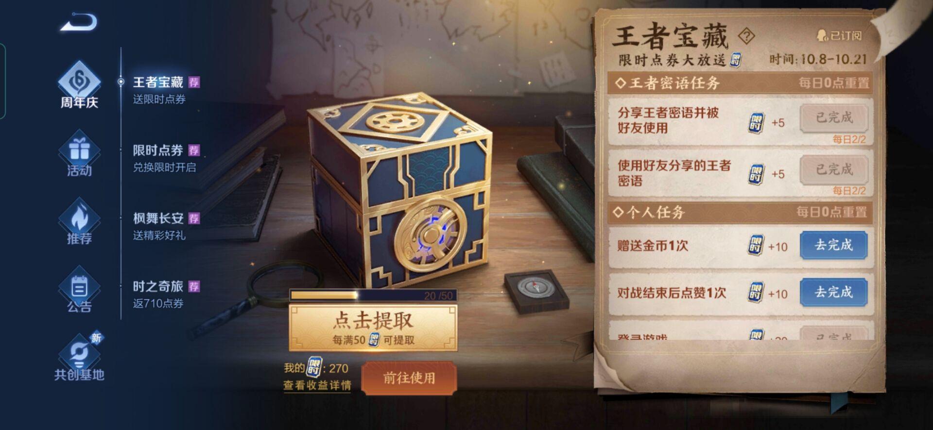 《王者荣耀》赠送金币一次任务无法完成解决方法