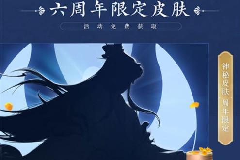 《王者荣耀》六周年限定皮肤英雄介绍